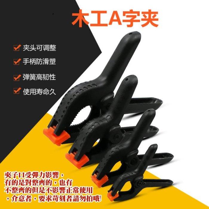 【台灣現貨】強力木工A字夾(尺寸:3.5寸)#塑料背景夾 尼龍木工夾 固定夾子 彈簧夾