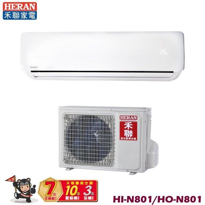 【☎ 來電享優惠】禾聯 HERAN HI-N801/HO-N801 冷專/變頻一對一分離式冷氣/空調