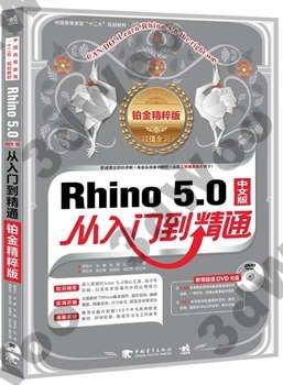 9787515306018 【3dWoo大學簡體中國青年】Rhino 5.0從入門到精通