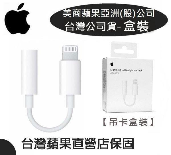 【遠傳電信公司貨】【耳機轉接器】原廠盒裝 Apple Lightning對 3.5mm 耳機轉接器 i8P iXR iX