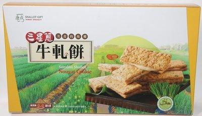 ☆宜蘭康成食品☆ 三星蔥牛軋餅 13入裝歡迎團購省運費!(目前熱賣產品)