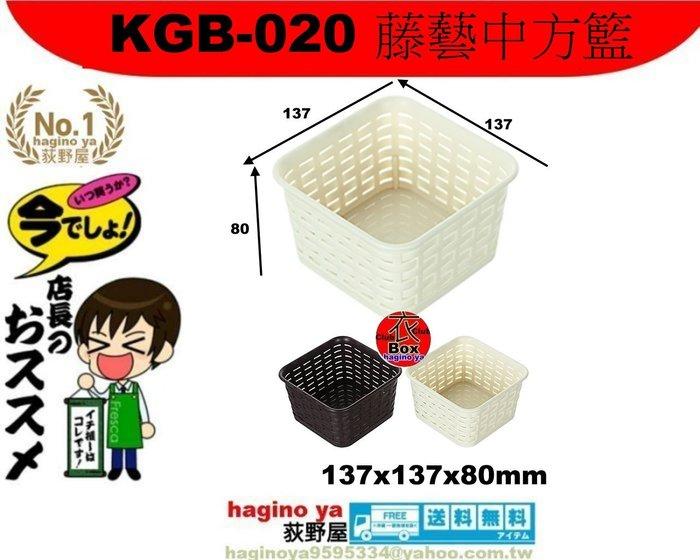 荻野屋 KGB-020 藤藝中方籃 整理籃 置物籃 0.94L 1入 KGB020 直購價