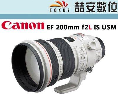《喆安數位》CANON EF 200mm F2 IS L USM  220 大光圈長焦 平輸 一年保固 #1