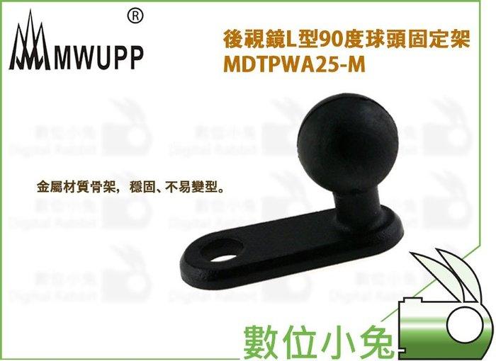 數位小兔【MWUPP 五匹 L型90度球頭固定架 MDTPWA25-M】後照鏡 後視鏡 支架 摩托車
