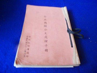 藍色小館B1-------行政機關公文處理手冊{早期資料} 62年