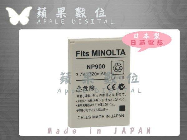 蘋果 KONICA MINOLTA NP~900 NP900 日製電池Dimage E40