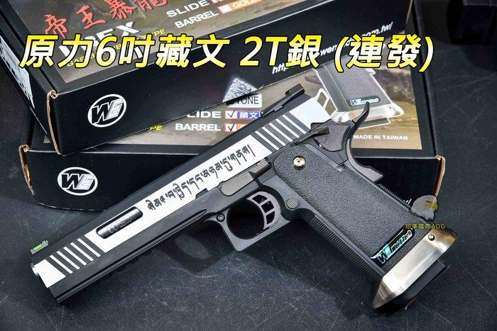 【翔準軍品AOG】WE HI-CAPA 原力6吋藏文2T銀 (連發) 生存遊戲 瓦斯槍 手槍 連發手槍 戰術 02-8