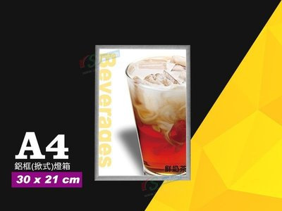 【招財貓LED】A4-LED鋁框(掀式)超薄燈箱/客製燈箱/展示框/海報夾/咖啡/拍拍框