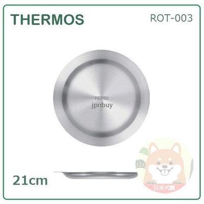 【現貨 限定款】日本 THERMOS 膳魔師 不鏽鋼 淺型 盤 淺盤 21CM 用餐 野餐 露營 小 ROT-003