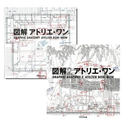 日本亞馬遜讀者滿分推薦!建築師塚本由晴與貝島桃代的事務所「Atelier Bow-Wow」作品圖解1+2