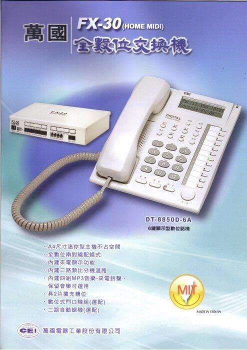數位通訊~萬國 CEI  FX 30 + DT-8850D-6A  6台 螢幕話機 自動語音 來電顯示  電話總機