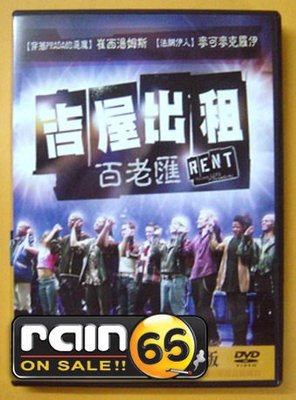 ⊕Rain65⊕正版DVD【吉屋出租:百老匯/Rent:Filmed Live on Broadway】-(直購價)