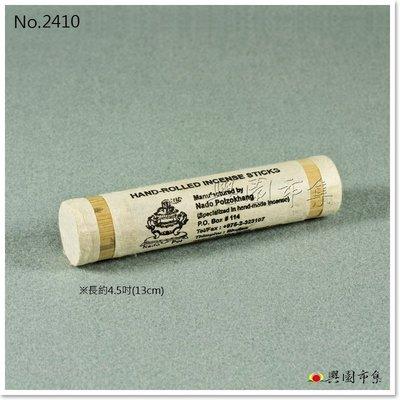 【興園市集】不丹 Nado 那豆臥香  HAND-ROLLED INCENSE 短版竹筒臥香 4.5 吋 No.2410