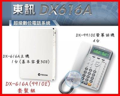 【瑞華數位】東訊電話總機系統DX616A 1主機+4螢幕話機 9910e  裝機估價請看 關於我.
