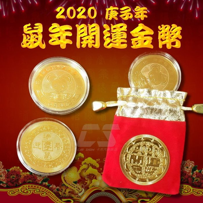 (卡秀汽車改裝精品)3[T0174](現貨)2020鼠年開運招財金幣金箔 錢母 開運 過年紅包送禮 尾牙贈品 紀念幣