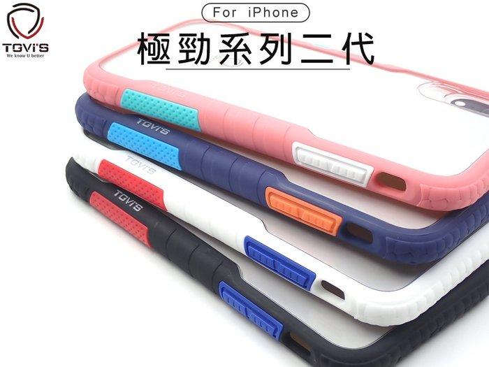 【玖店新上市】TGVIS Apple IPhone 7 i7 4.7吋 NMD可換色塊軍規防摔背蓋 極勁二代系列保護殼