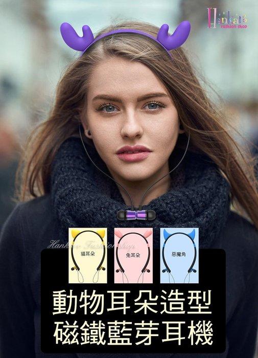☆[Hankaro]☆流行熱銷動物耳朵造型藍芽磁鐵頭戴耳塞式耳機