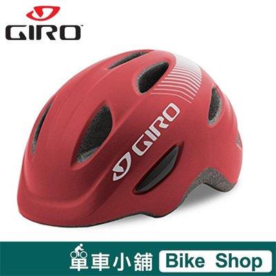 美國品牌 GIRO Scamp 兒童安全帽 自行車 滑步車 公路車 登山車 消光暗紅 - S號