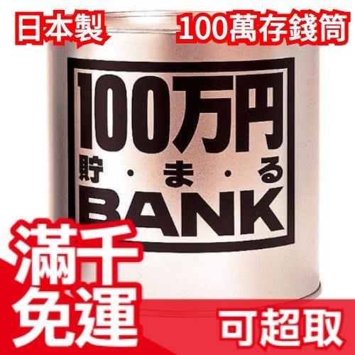 日本製 100萬存錢筒 存錢桶 打不開 鐵罐 鋁罐 撲滿 生日禮物 熱銷第一 ❤JP Plus+