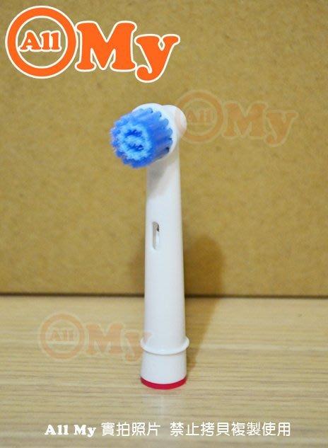 【滿480元超取免運費】歐樂B 副廠 EBS17 一卡 (4支入)  德國百靈 Oral B 超軟毛電動牙刷刷頭
