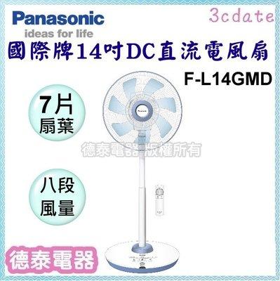 可議價~Panasonic【F-L14GMD】國際牌14吋 DC直流電風扇【德泰電器】