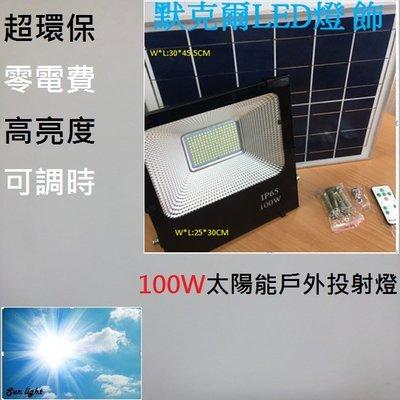 100W 黑金剛太陽能投射燈(附遙控器)