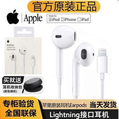 享受音樂Apple/蘋果iPhone耳機原裝7/8plus/x/i7p/XR正品11入耳式XS/MAX/PRO手機Lig
