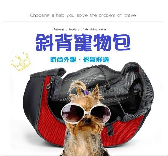*Nicole寵物*斜背寵物包〈袋鼠包〉透氣網格,揹袋,寵物背袋,外出包,娃娃背袋,露頭包,單肩包,背巾,斜肩包,側背包