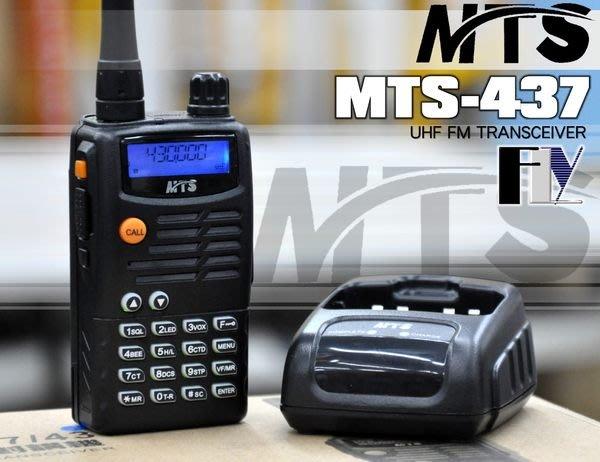 《飛翔無線3C》MTS MTS-437 UHF 單頻 手持對講機〔 大功率 藍光顯示 鋰電 鍵盤操作 〕