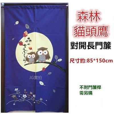 三寶家飾~藍色下單區 森林貓頭鷹布門簾,日式長門簾 一片式對開門簾,尺寸約:85*150公分,不附門簾桿需另購。