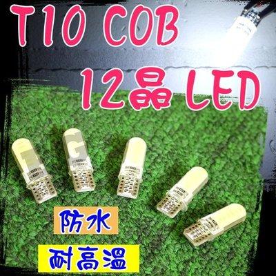 現貨) 買10顆送2顆 G7F66 新款爆亮封膠 T10 COB 12晶 LED 白光 雙面發光 炸彈燈 矽膠封膜防水