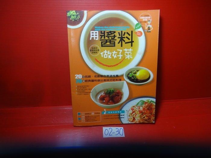【愛悅二手書坊 02-30】 《用醬料做好菜》│康鑑文化