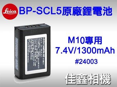 @佳鑫相機@(全新品)LEICA BP-SCL5 原廠鋰電池 for Leica M10專用 #24003 免運
