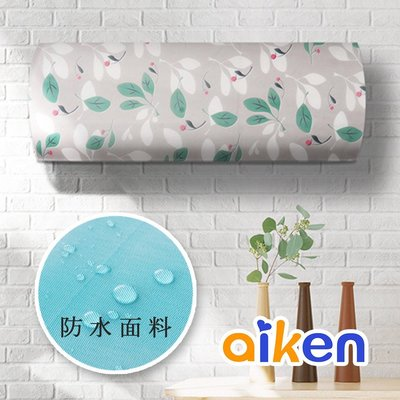 冷氣防塵罩 空調防塵罩 冷氣套 J1020-004【艾肯居家生活館】