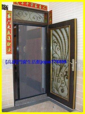 高雄門窗生活館(6-6)~精密製程.耐用.故障低~隱藏紗門,隱藏紗窗,折疊紗門,折疊紗窗,摺疊紗門,摺疊紗窗,百折紗門,