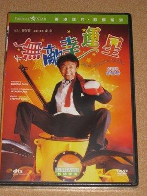 港版DVD《無敵幸運星》數碼修復版/ 周星馳 吳君如 黃秋生 成奎安  全新未拆