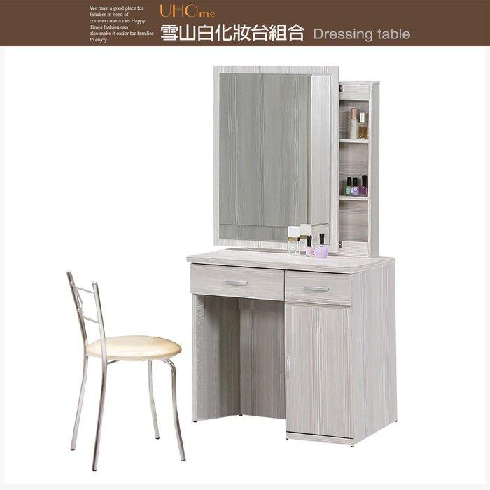 【UHO】ZM 雪山白推式化妝台組(化妝台+化妝鐵椅) 免運費