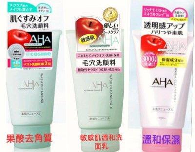 【新鮮貨】日本AHA BCL 蘋果果酸去角質深層洗面乳 桃園市
