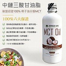 Jungle MCT油,MCT Oil, (100% 椰子提煉) 防彈咖啡 生酮飲食 椰子油 大瓶c8 c10 vs jarrow