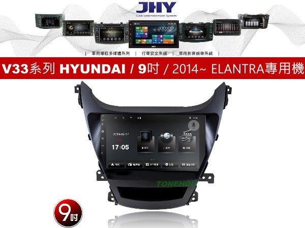通豪汽車音響 JHY V33系列 現代 HYUNDAI / 9吋 / 2014~ ELANTRA 專用安卓機