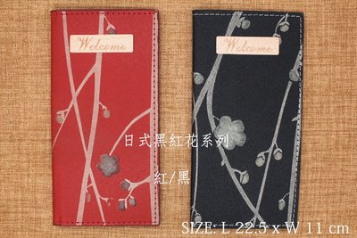 【無敵餐具】日式黑紅花皮製帳本夾(L2...