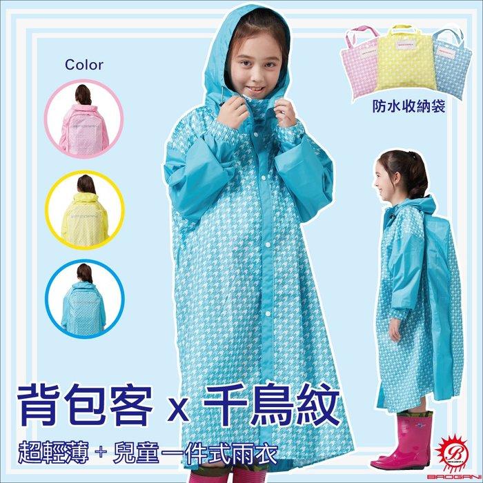 【寶嘉尼 BAOGANI】B07兒童千鳥格背包客多功能前開拉鍊雨衣(藍色) + 送輕便鞋套