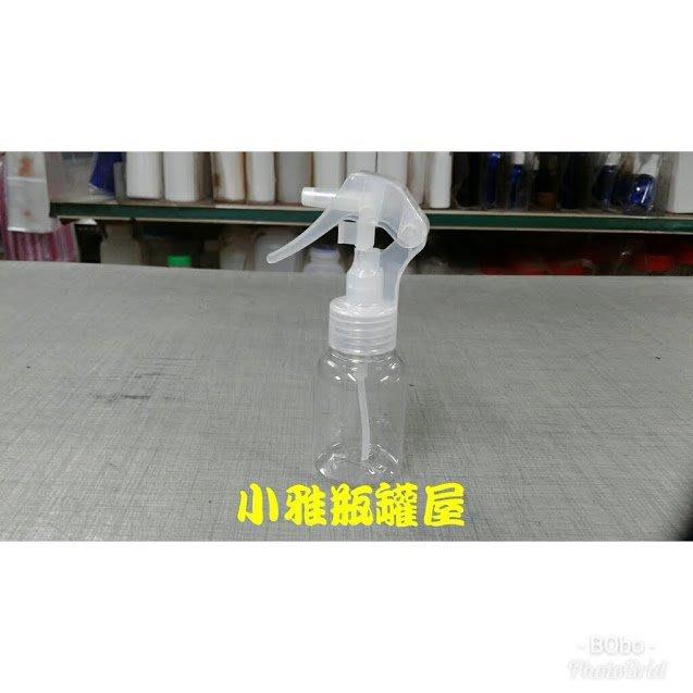 小雅瓶罐屋/噴霧/透明50g+透明噴槍頭下標區