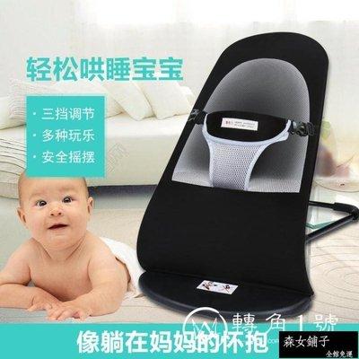 限時9折 嬰兒搖搖椅躺椅哄娃神器安撫搖籃新生兒寶寶平衡哄睡可睡可躺【森女鋪子】
