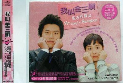 ◎2005全新CD+VCD未拆!韓劇原聲帶-我叫金三順--電視原聲帶(影音超值版)-酷懶之味-狂戀樂團等14首好歌