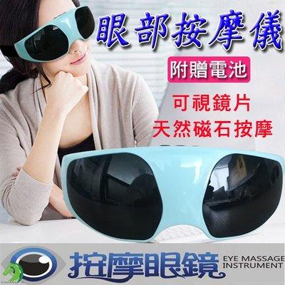 ♞台灣快速出貨♞ 附贈電池 眼部按摩儀 3D眼部按摩器 眼部按摩 眼部按摩器
