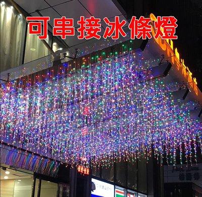 【台灣發貨】可串接冰條燈3.5米96顆...