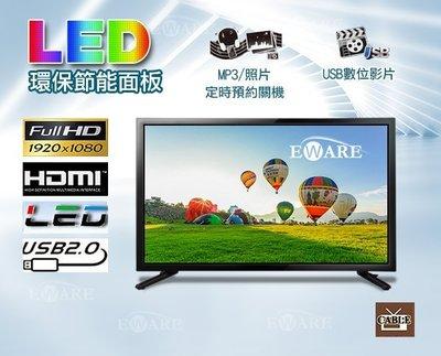 【EWARE】超低價 40吋 A+ 低藍光面板 LED電視 TV 液晶電視 送壁架或HDMI線