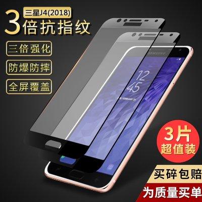 三星手機殼保護貼三星GalaxyJ6(2018)手機鋼化玻璃膜J4全屏保護膜防指紋高清貼膜