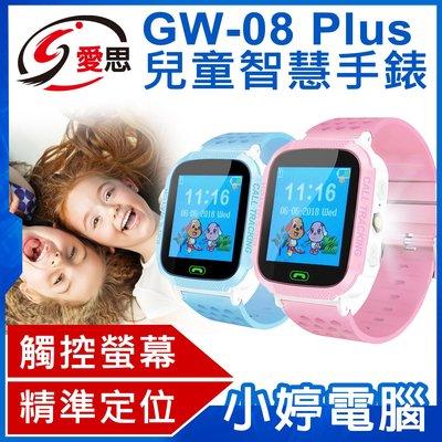 【小婷電腦*兒童手錶】全新 IS愛思 GW-08 Plus兒童智慧手錶 觸控螢幕 精準定位 軌跡紀錄 SOS緊急電話